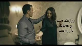 (Kurdish subtitle) كاظم الساهر واسماء المنور المحكمة
