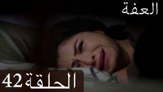 العفة الدبلجة العربية - الحلقة 42 İffet