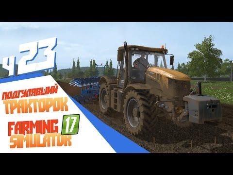 Подгулявший трактор - ч23 Farming Simulator 17