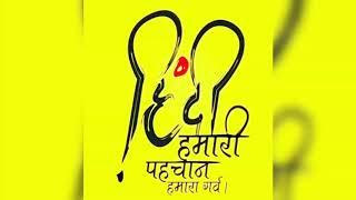Hindi diwas quotes # Hindi diwas whatsapp status # happy Hindi diwas # hindi diwas