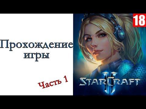 StarCraft II: Nova Covert Ops - Прохождение игры #1