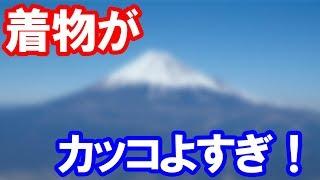 【海外の反応】「着物カッコよすぎ!」 男性用の着物の人気が海外のネット上で物凄いことに【Wonderful !大好き 日本!】