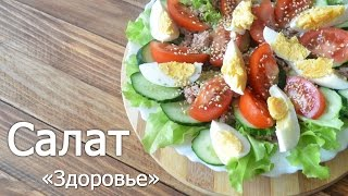 Салат «Здоровье». Диетические салаты