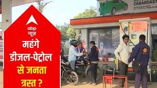 Fuel Price: Delhi locals feel Govt should cut taxes on petrol & diesel