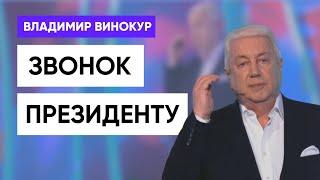 Владимир Винокур - Звонок Президенту