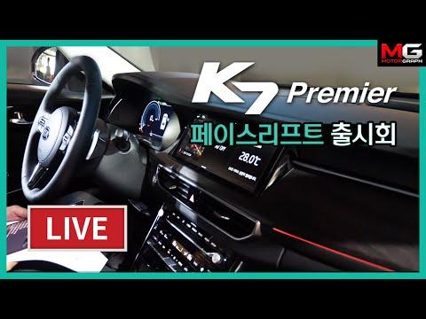 기아 K7 프리미어 공개 현장 라이브(녹화풀버전)...이 정도돼야 신차급 변화