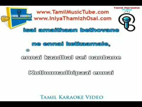 Yelle lamma - 7am Arivu  Karaoke - Tamil Karaoke