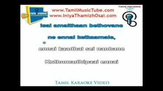 Download Yelle lamma - 7am Arivu  Karaoke - Tamil Karaoke MP3 song and Music Video