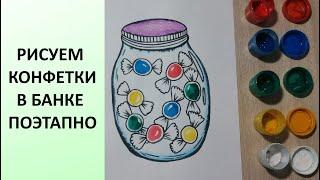 Рисуем пальчиками. Конфетки в баночке. Легкие рисунки пошагово для детей