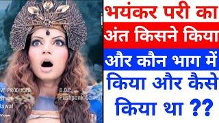 Bhayankar pari ka ant kaise hui | bhayankar pari ka anth kisne kiya ??