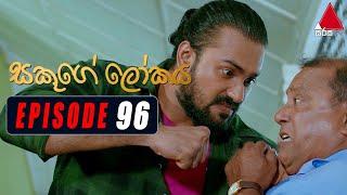 Sakuge Lokaya (සකූගේ ලෝකය) | Episode 96 | 18th October 2021 | Sirasa TV Thumbnail