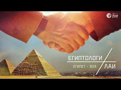 Вызов на дебаты: Египтологи Vs ЛАИ. Эпизод II