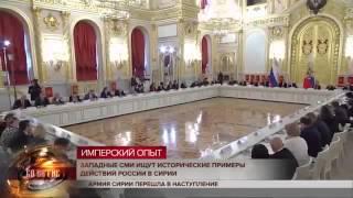 Что творила  Россия в Сирии. Новости Росии, Сирии.