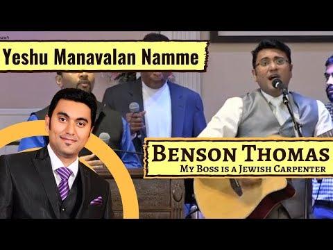 Yeshu Manavalan   Malayalam Christian Worship   Benson Thomas