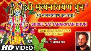 गुरुवार Special श्री सत्यनारायण धुन Shree Satyanarayan Dhun I NITIN MUKESH I Lord Vishnu Bhajan
