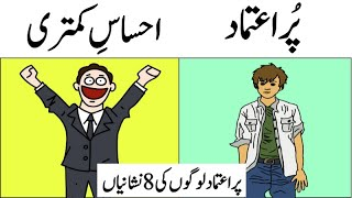 8 Habits of Confident People in Urdu