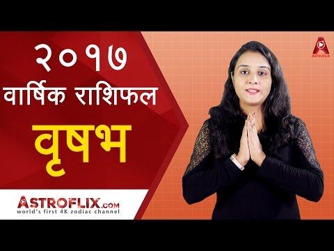 Vrishabh Rashifal 2017 (वृषभ राशिफल २०१७) | Taurus Horoscope 2017 in Hindi