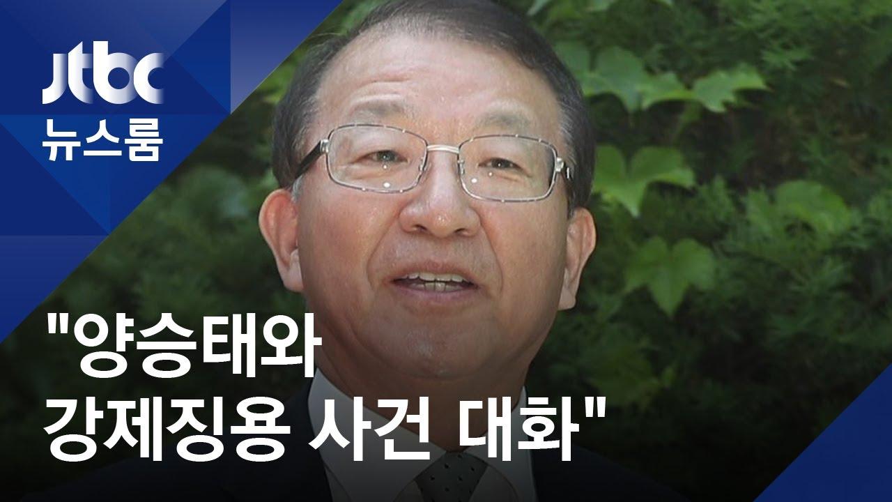 전범기업 측 변호사 양승태와 징용사건 대화 나눴다 인정