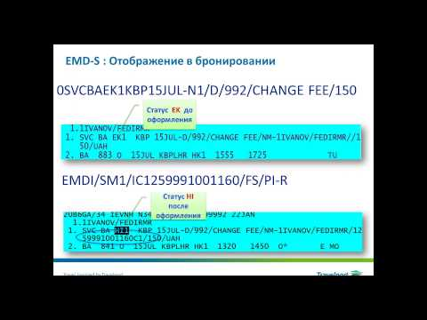 EMD - Electronic Miscellaneous Document