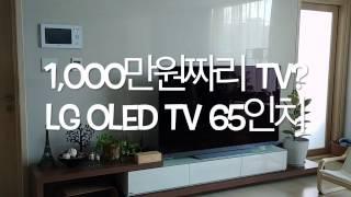 1,000만원 짜리 TV 라고? LG OLED TV O…