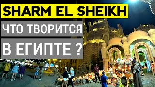 Что происходит в Шарм эль шейхе Старый город OLD MARKET ЦЕНЫ НА МОРЕПРОДУКТЫ ФРУКТЫ И СУВЕНИРЫ