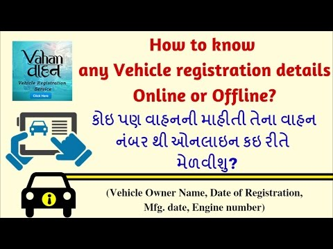 Gujarati Video] How to Check any Vehicle Details Online or Offline