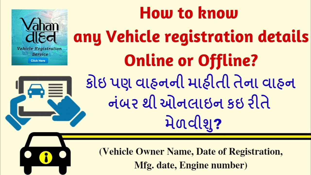 [Gujarati Video] How to Check any Vehicle Details Online or Offline | How  to Get Vehicle Details