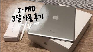 아이패드 7세대 32GB 사용후기  아이패드 뭘 사야하…