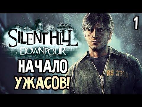 Silent Hill: Downpour ► Прохождение #1 ► САЙЛЕНТ ХИЛЛ ЖДЕТ