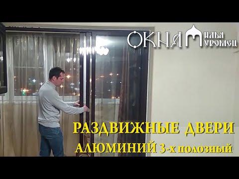 Раздвижные двери на балкон Алюминий 3-х полозный Окна Илья Муромец