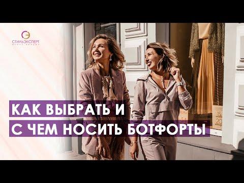 Как выбрать и с чем носить ботфорты (высокие женские сапоги) [Школа имиджа СтильЭксперт]