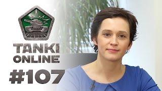 ТАНКИ ОНЛАЙН Видеоблог №107