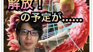 フェス限ドフラミンゴ解放動画! YUYAN エンタメチャンネル(アシスタン...