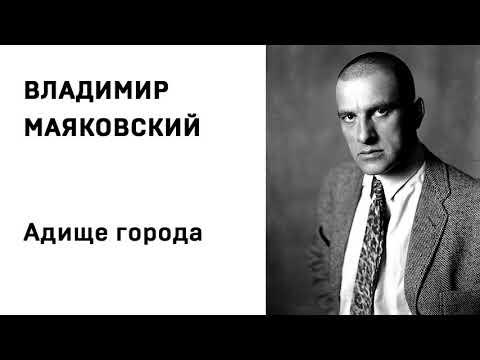 Владимир Маяковский Адище города  Аудио Стихи Слушать Онлайн