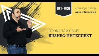 Прокачай свой бизнес-интеллект ! Приходи на тренинг в Киеве!