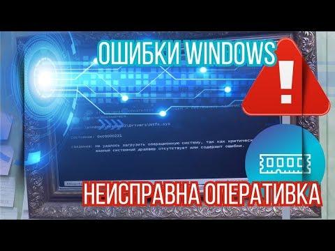 Ошибки Windows Ntoskrnl.exe и Ntfs.sys неисправна оперативка