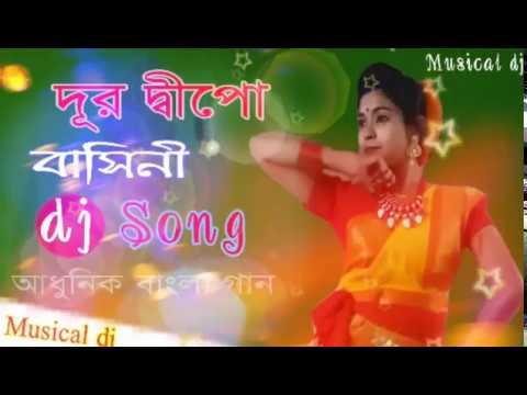 Dur Dipo Basini dj 🎶 Bengali Old dj Mix // Musical dj 🎵🎵🎵Dj Rb Mix, 2018 Special