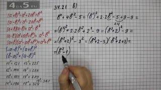 Упражнение 34.21. Вариант В. Алгебра 7 класс Мордкович А.Г.