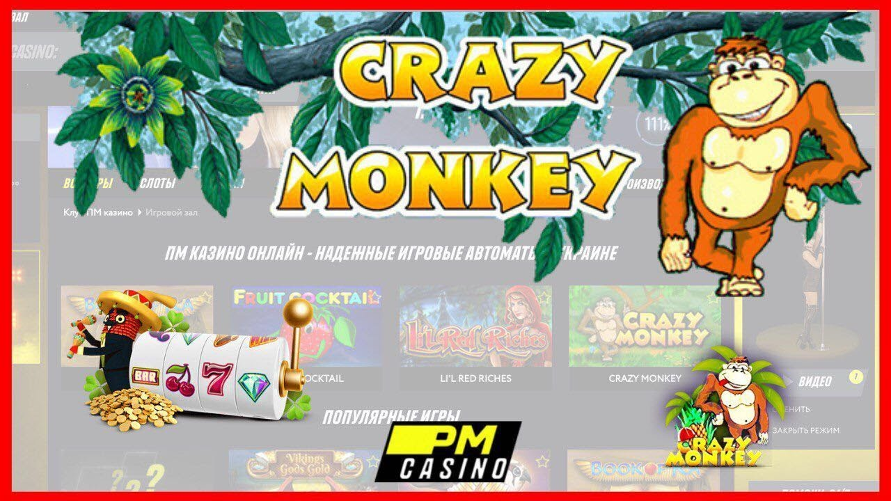 Игровой автомат crazy monkey обезьянка бесплатно киви