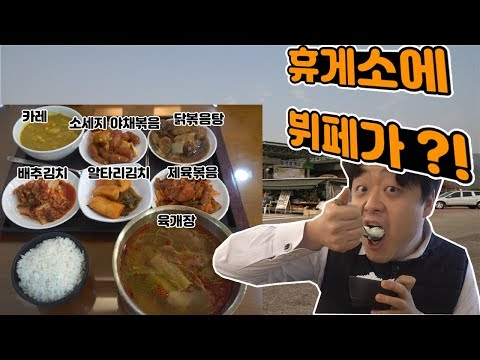 [ 박준현 ] 휴게소에 뷔페가 있다고 ?! 뷔페식 휴게소 편 ( 먹방 MUKBANG 리뷰 )