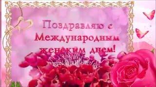 Поздравление с 8 марта для учителя