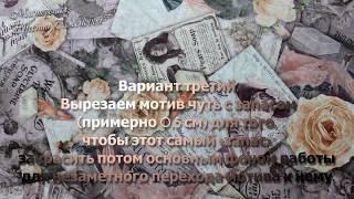 Декупаж в Шпаргалках. Шпаргалка 4: о декупажной карте (практика)(, 2013-10-15T07:42:33.000Z)
