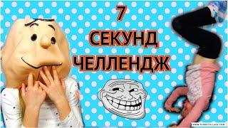СУПЕР ЧЕЛЛЕНДЖ / 7 СЕКУНД ЧЕЛЛЕНДЖ