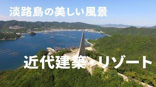 これまで淡路島フィルムオフィスさんと一緒に撮り溜めた淡路島の美しい風景の映像をアップします。淡路島の「近代建築・リゾート」を映像でお楽しみください。 株式会社海 ...