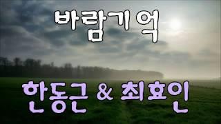 바람기억 - 한동근 & 최효인(원곡 나얼) / 듀엣가요제 / 가사 / kpop