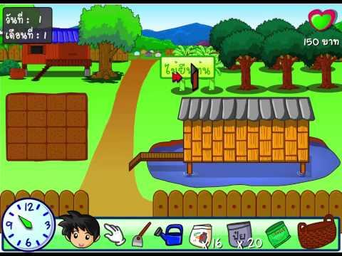 เกมส์ปลูกผัก เล่นเกมปลูกผัก (Vegetable Game)