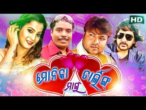 New Comedy Film- MONIKA MY DARLING ମୋନିକା ମାଇ ଡାର୍ଲିଙ୍ଗ୍ || Sarthak Music