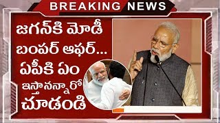 [2.40 MB] Narendra Modi Gives Bumper Offer To YS Jagan | PM Narendra Modi Reaction Over AP Special Status