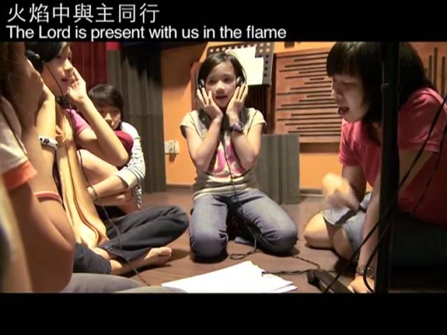 【薪火相傳Passing the Flame】官方MV版 Official MV|316創作詩歌專輯(四) Chords - Chordify