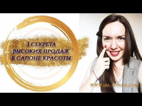 3 Секрета высоких продаж в салоне красоты/ Администратор в салон красоты / Школа SBA